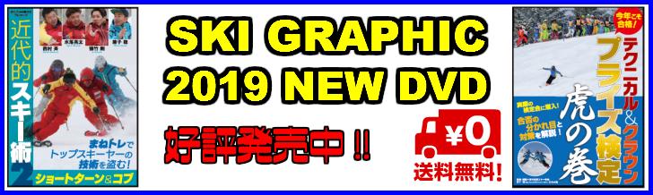 bn_2019_graphicdvd_728.jpg