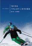 ski lesson5.jpg