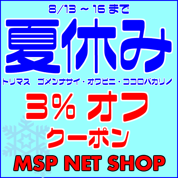 natsuyasumi_coupon.jpg
