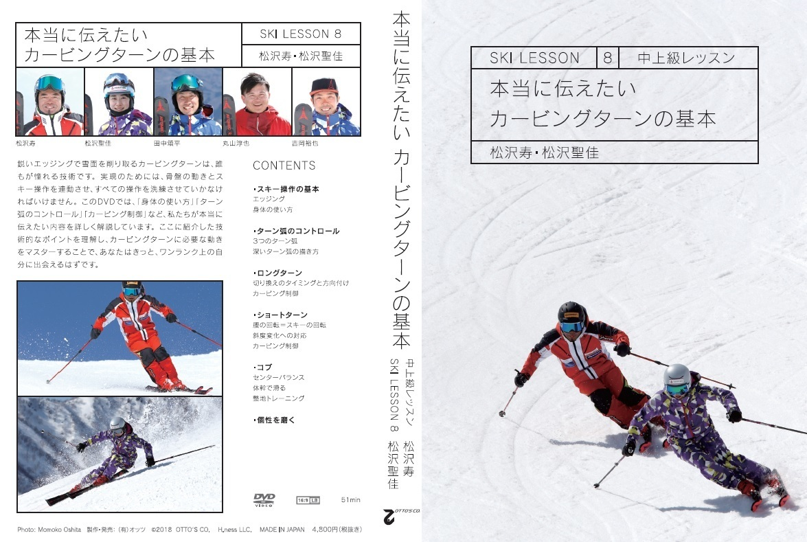 skilesson8_outline.jpg